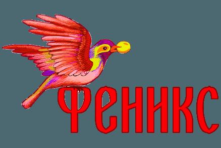 Программа Феникс